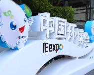 IE expo 2018第十九届中国环博会隆重举办