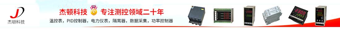 北京金杰顿科技有限公司