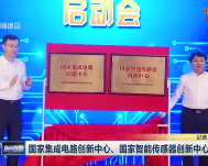 国家集成电路、智能传感器创新中心落户上海
