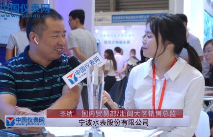 宁波水表隆重亮相第八届上海水处理展