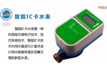 智能IC卡水表故障如何处理?