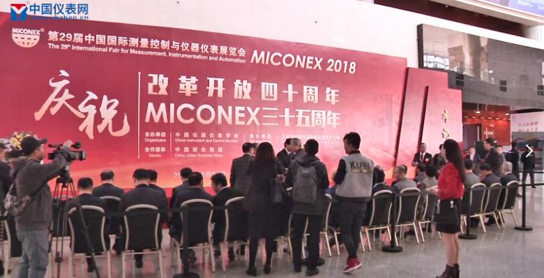 第29届中国国际测量控制与仪器仪表展览会盛大举办