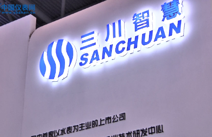 三川智慧受邀出席第十三届中国城镇水展