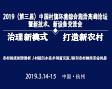 2019(第三届)中国村镇环境综合施治高峰论坛
