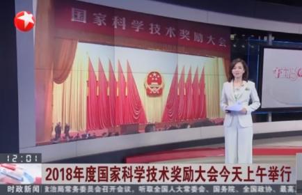 2018年度国家科学技术奖励大会在北京举行