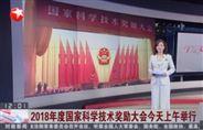 2018年度國家科學技術獎勵大會在北京舉行