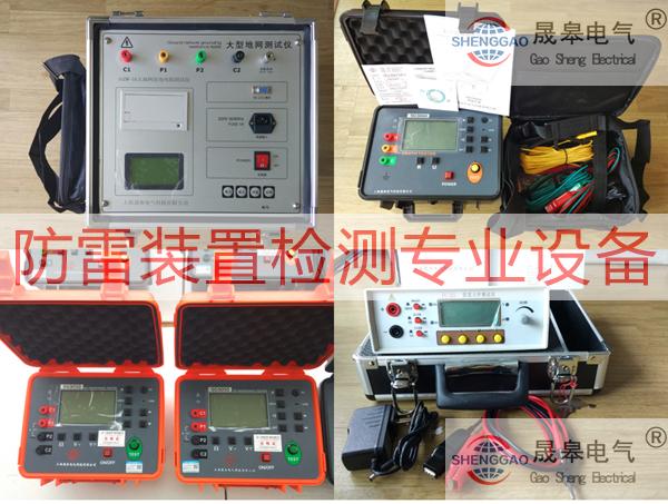 甲级资质防雷检测设备清单|价格-晟皋电气