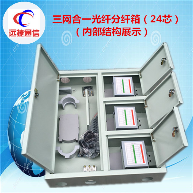宁波华脉通信设备有限公司 *箱体材质采用优质冷轧板(q235-a)制成