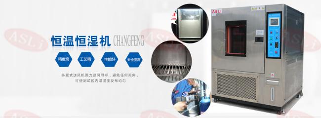 高低溫恒溫恒濕試驗箱的選擇條件