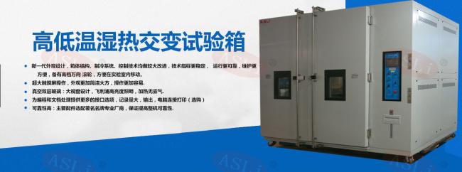 高低温循环交变试验箱的用途有哪些