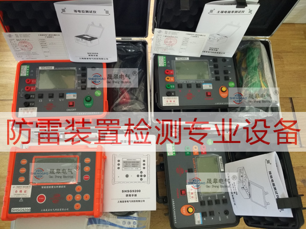 SG3050等电位测试仪 防雷检测专用仪器设备