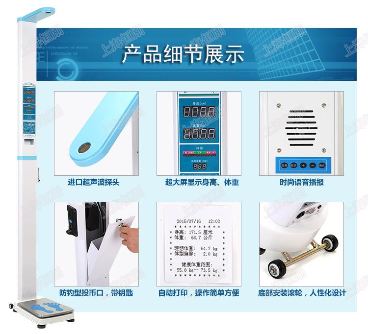 超声波人体电子测量仪