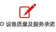 电动实行器设备质量及服务承诺