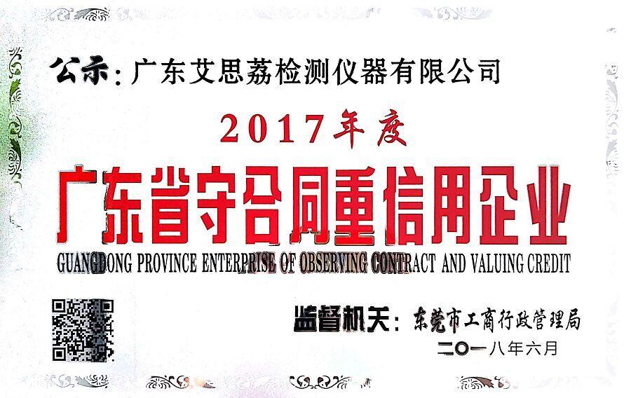 hast老化试验箱厂家被评为2017年度广东省守合同重信用企业