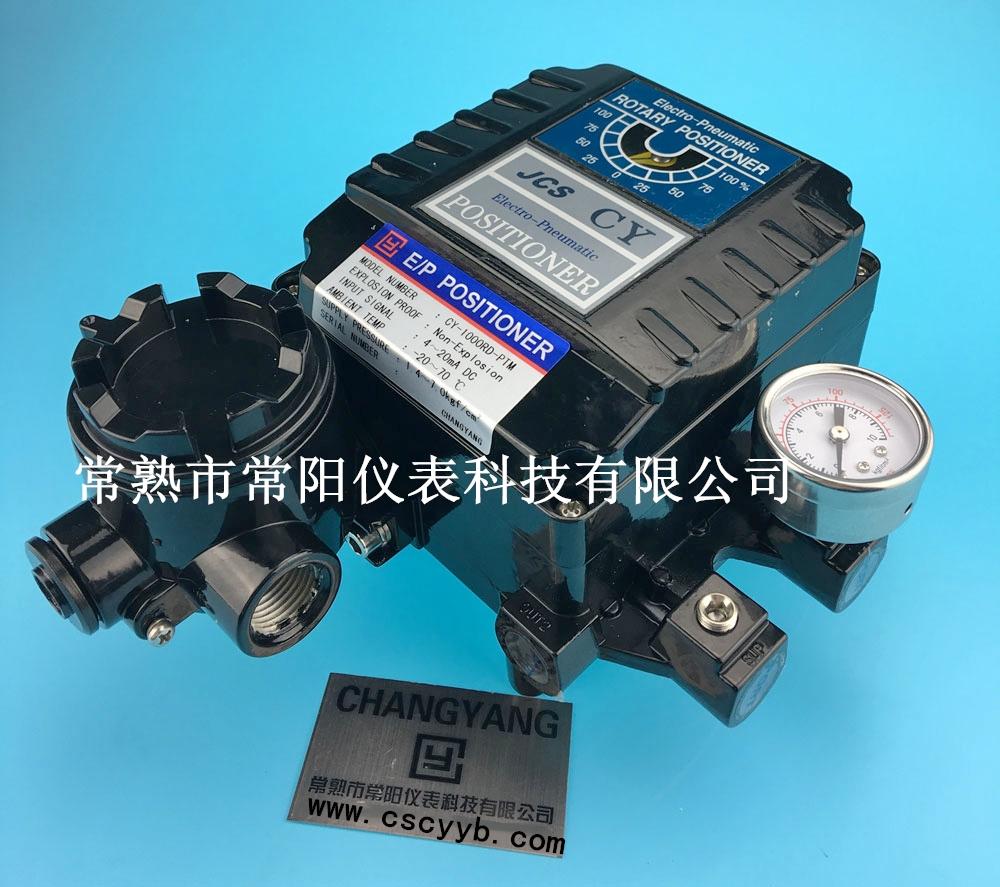 <strong>CY1000耐压防爆型阀门定位器,线性控制阀</strong>