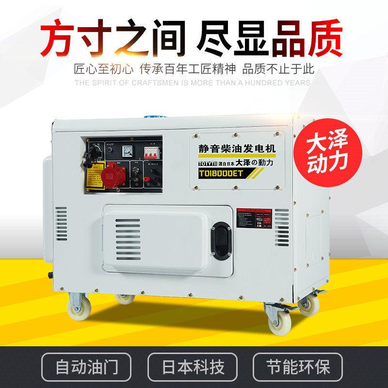 15千瓦柴油发电机