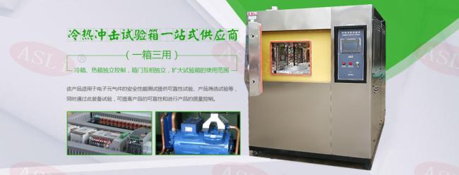 冷热冲击试验箱核心部件有哪些?