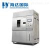 HD-E711广东氙灯耐候试验箱(顶配智能水冷型)