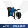 LW36-D领菲品牌万能转换开关LW36-D灵活可靠