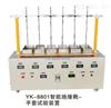YK-8801智能绝缘靴-手套试验装置