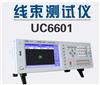 UC6601-128P洗车机线束测试仪
