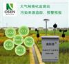 九江大气环境网格化微型空气实时在线监测站